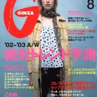 ginza_cover